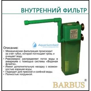 ВНУТРЕННИЙ ФИЛЬТР BARBUS WP 340 F